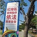【台南私房景點】南科-台積電-幾米公園01.JPG