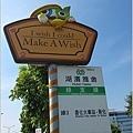 【台南私房景點】南科-台積電-幾米公園03.JPG