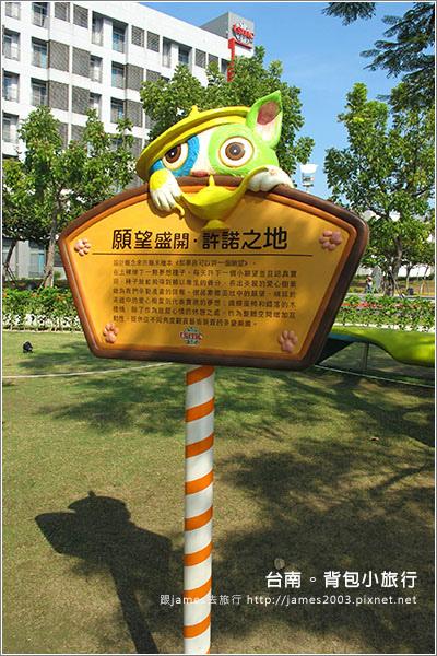 【台南私房景點】南科-台積電-幾米公園10.JPG