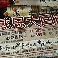 【台中美食】蘭亭垿點心樓(豐原太平洋百貨)27.JPG