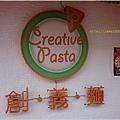 【台中美食】Creative Pasta 創義麵義大利餐廳(東海商圈)03.JPG