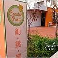 【台中美食】Creative Pasta 創義麵義大利餐廳(東海商圈)18.JPG