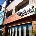 【台中美食】北屯大坑 O-Bar 咖啡館001.JPG