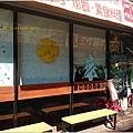 【台中美食】北屯大坑 O-Bar 咖啡館002.JPG