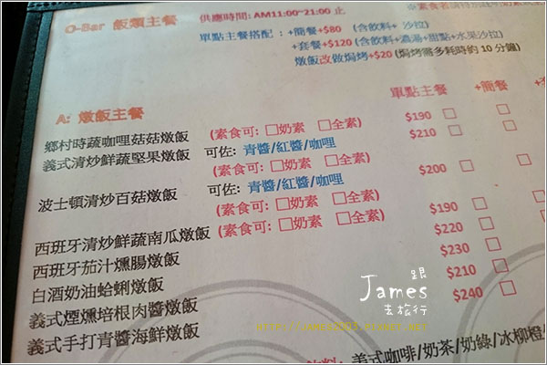 【台中美食】北屯大坑 O-Bar 咖啡館026.JPG