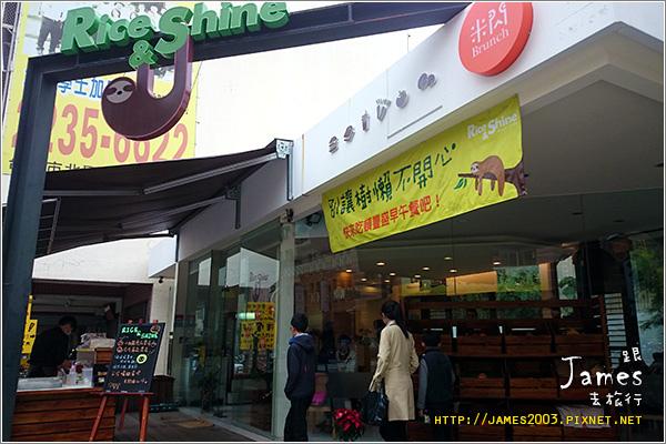 【台中美食】Rice & Shine 米閃早午餐(別讓樹懶不開心)中國醫藥學院附近04.JPG