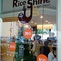 【台中美食】Rice & Shine 米閃早午餐(別讓樹懶不開心)中國醫藥學院附近06.JPG