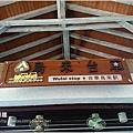 【台北旅遊】烏來山城遊記(烏來老街、烏來台車、烏來瀑布)04.JPG