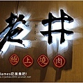 【台中美食】老井極上燒肉01.JPG