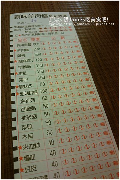 【台中西屯美食】霸味羊肉爐台中旗艦店04.JPG