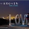 【高雄景點】壽山忠烈祠LOVE觀景台-情侶約會景點00
