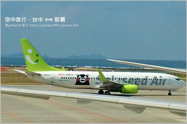 【沖繩旅行】空中旅行-那霸機場23.JPG