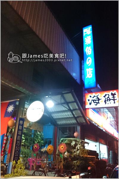 【台中美食】湧伯的店-古早味的海產店(安和路)01.JPG