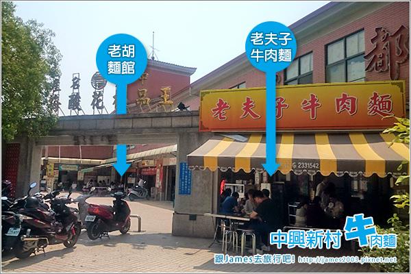 【南投美食】中興新村牛肉麵-老胡麵館-老夫子牛肉麵01.JPG