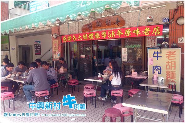 【南投美食】中興新村牛肉麵-老胡麵館-老夫子牛肉麵02.JPG