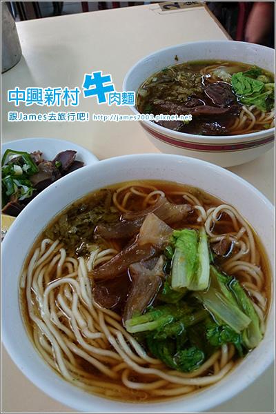 【南投美食】中興新村牛肉麵-老胡麵館-老夫子牛肉麵06.JPG