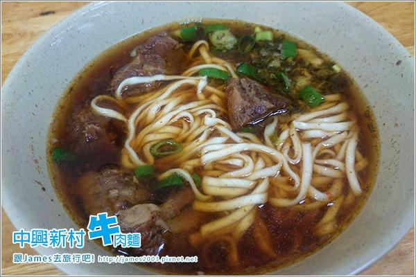 【南投美食】中興新村牛肉麵-老胡麵館-老夫子牛肉麵09.JPG