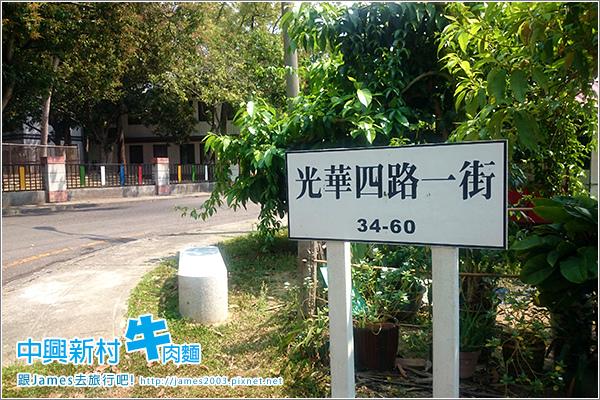 【南投美食】中興新村牛肉麵-老胡麵館-老夫子牛肉麵18.JPG