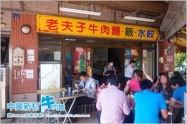 【南投美食】中興新村牛肉麵-老胡麵館-老夫子牛肉麵08