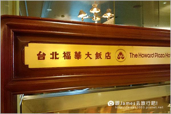 【台北旅遊】台北福華大飯店03.JPG