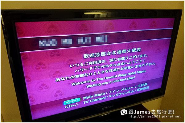【台北旅遊】台北福華大飯店09.JPG