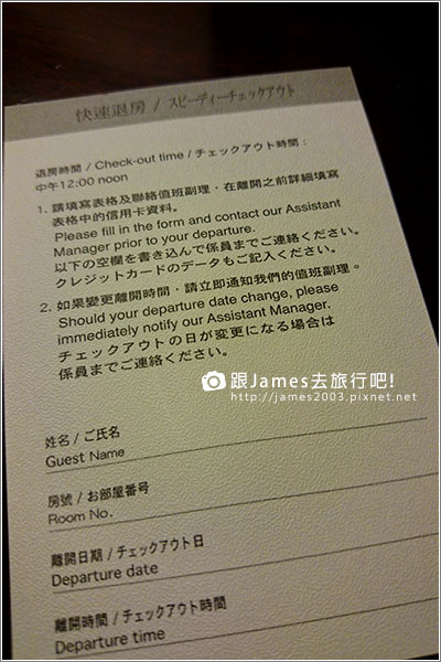 【台北旅遊】台北福華大飯店19.JPG