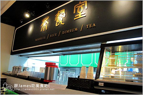 【台中美食】TJB茶餐室-公益店-港式飲茶餐廳05.JPG