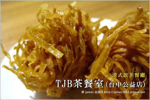 【台中美食】TJB茶餐室-公益店-港式飲茶餐廳00
