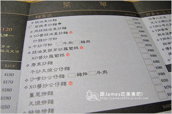 【台中美食】TJB茶餐室-公益店-港式飲茶餐廳102