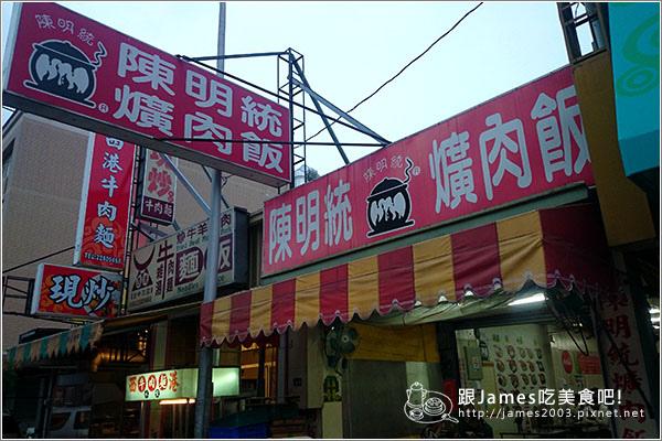 【台中美食】陳明統爌肉飯(阿統爌肉飯)15.JPG