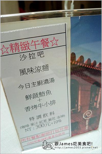 【台中美食】藍洞義式廚房12.JPG