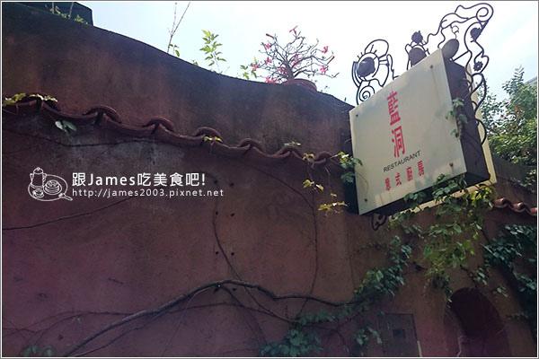【台中美食】藍洞義式廚房35.JPG