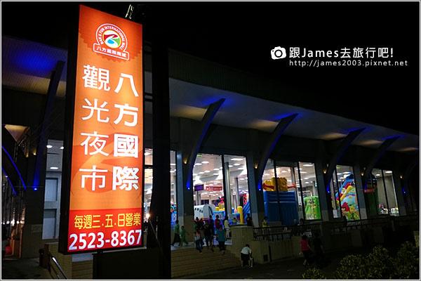 【台中小吃】豐原八方國際觀光夜市01.JPG