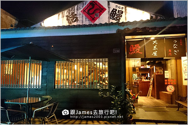 【台中美食】大東屋日本活鰻店(朝富店)02.JPG