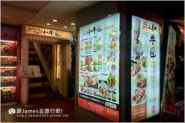 【台北美食】 西門町平價排餐-小牛匠焗烤-牛排-串燒0002.JPG