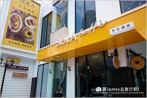 【台中聚餐】SOLA caffe 早午餐.輕食.咖啡.甜點01.JPG