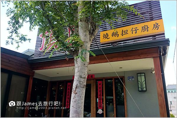【台中美食】美味合菜聚餐-頂園燒鵝廚房(太原店)01.JPG