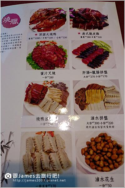 【台中美食】美味合菜聚餐-頂園燒鵝廚房(太原店)15.JPG
