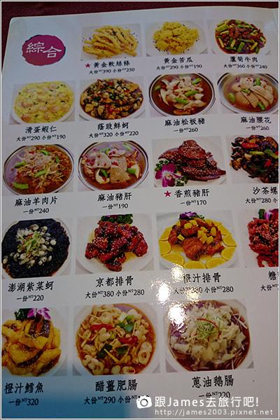 【台中美食】美味合菜聚餐-頂園燒鵝廚房(太原店)17.JPG