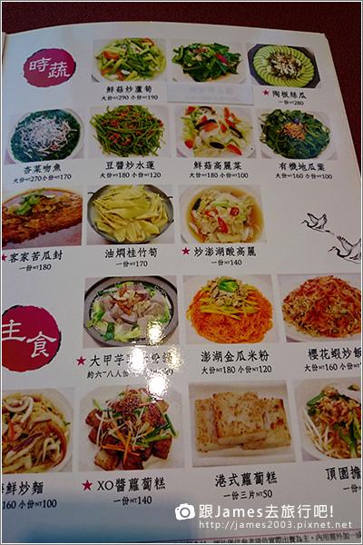 【台中美食】美味合菜聚餐-頂園燒鵝廚房(太原店)19.JPG