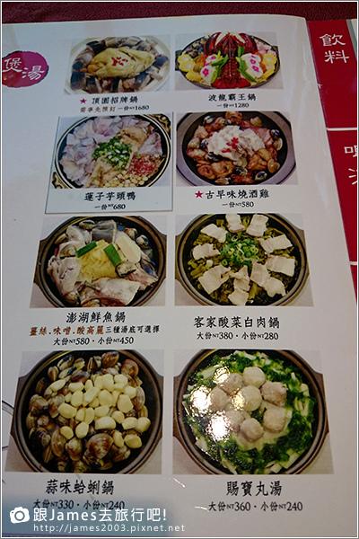 【台中美食】美味合菜聚餐-頂園燒鵝廚房(太原店)20.JPG