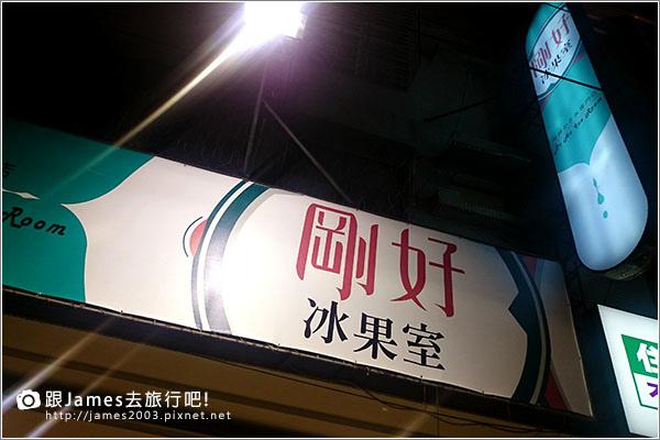 【台中美食】北屯區復古懷舊風-剛好冰果室 02.JPG