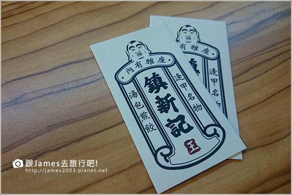 【台中美食】逢甲夜市-有翅膀的煎餃(鎮新記)10.JPG