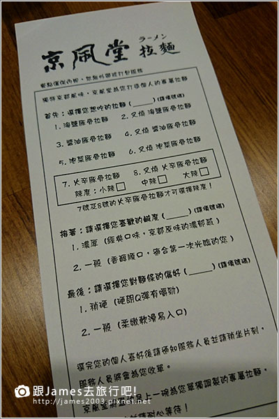 【台中美食】逢甲夜市-京風堂拉麵(海鹽豚骨拉麵)07.JPG