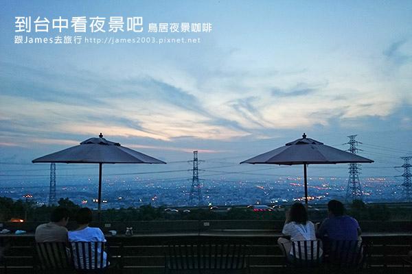 【台中景點】鳥居夜景咖啡00.jpg
