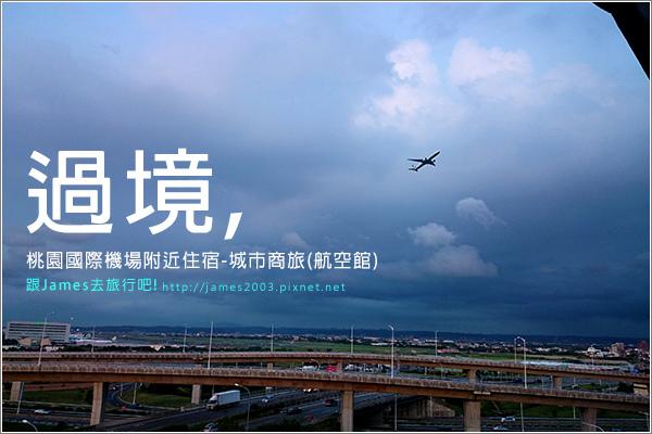 【桃園住宿】桃園機場附近平價住宿-城市商旅航空館