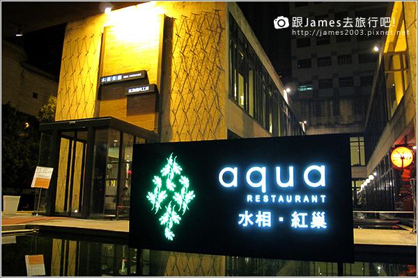 【台中美食】台中聚餐推薦-水相餐廳 aqua 01.JPG