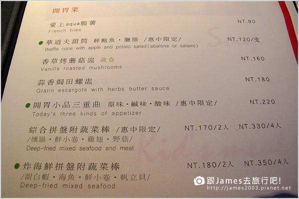 【台中美食】台中聚餐推薦-水相餐廳 aqua 33.JPG