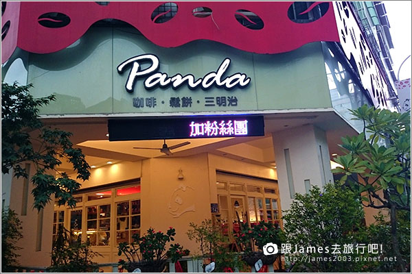 Panda Caf'e 胖達咖啡輕食館 002.JPG