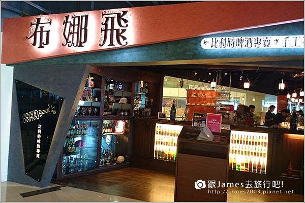 【台中美食】布娜飛比利時啤酒餐廳 BravoBeer (台中新時代店) 16.JPG